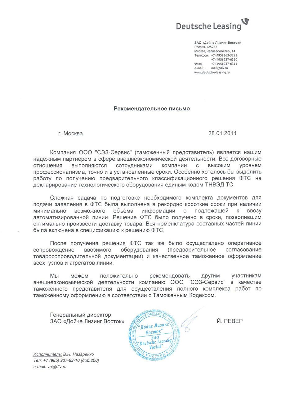ЗАО ДОЙЧЕ ЛИЗИНГ ВОСТОК