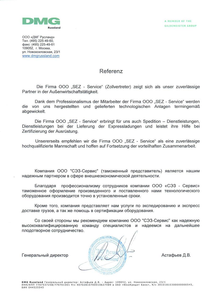 ООО ДМГ Русланд