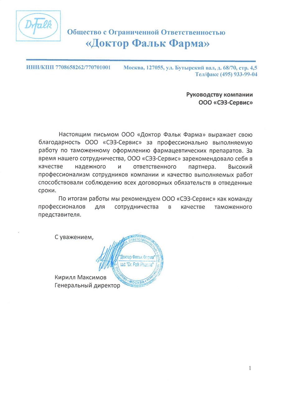 ООО ДОКТОР ФАЛЬК ФАРМА