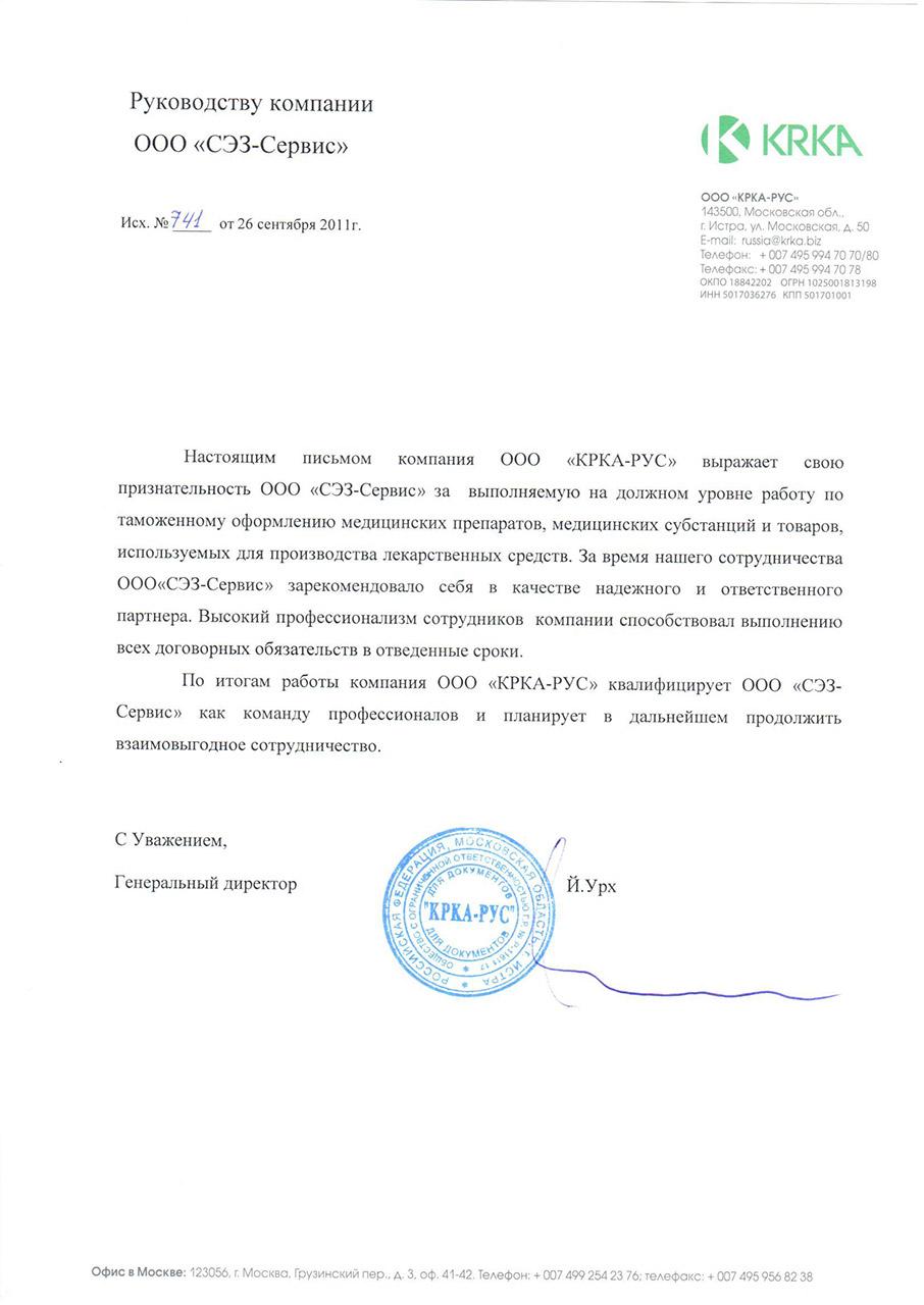 ООО КРКА-РУС