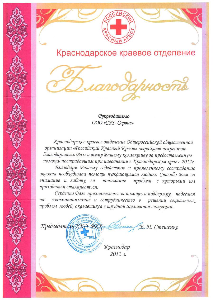 Краснодарское краевое отделение РОССИЙСКИЙ КРАСНЫЙ КРЕСТ