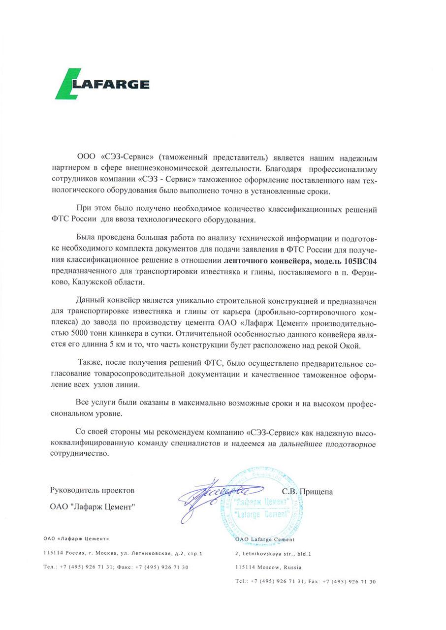 ОАО ЛАФАРЖ ЦЕМЕНТ