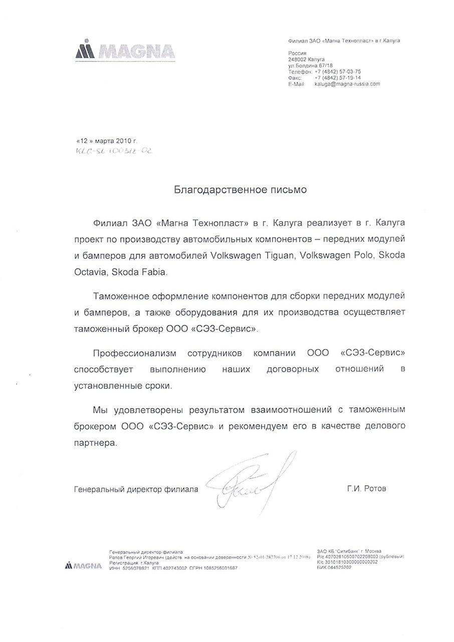 ЗАО МАГНА ТЕХНОПЛАСТ