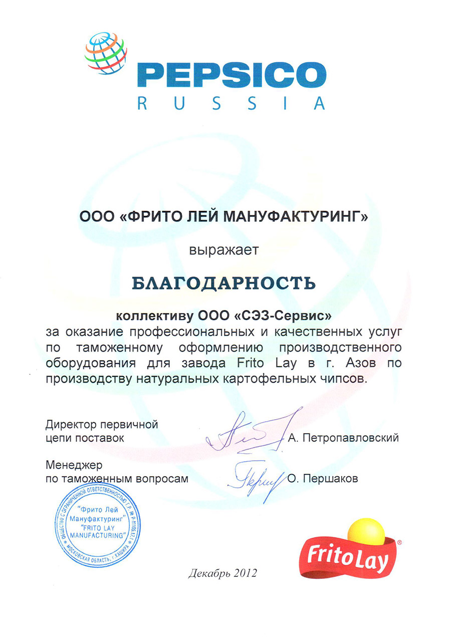 ООО ФРИТО ЛЕЙ МАНУФАКТУРИНГ