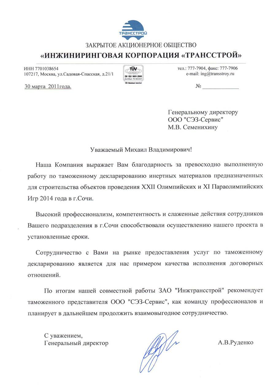 Инжиниринговая корпорация ТРАНССТРОЙ